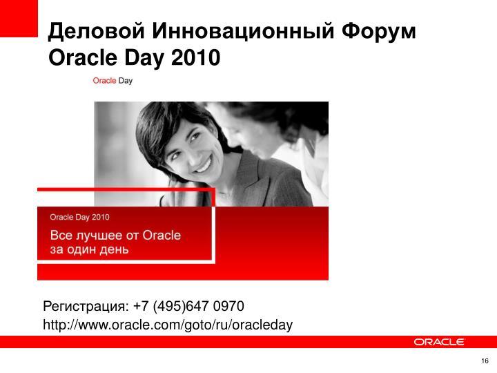 Деловой Инновационный Форум Oracle Day 2010