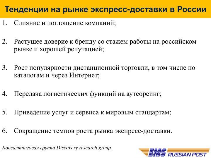 Тенденции на рынке экспресс-доставки в России