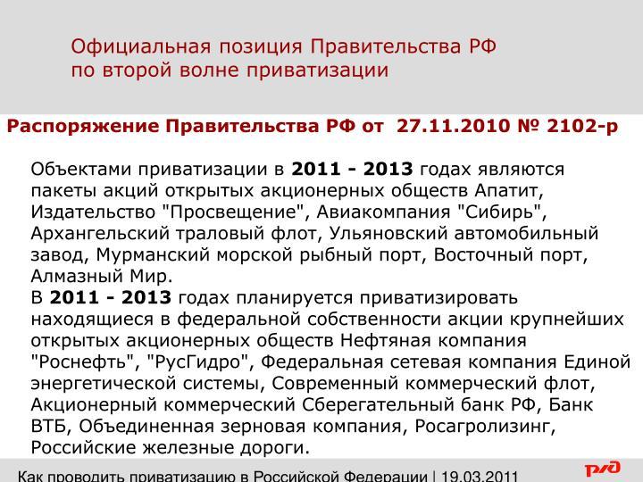 Официальная позиция Правительства РФ