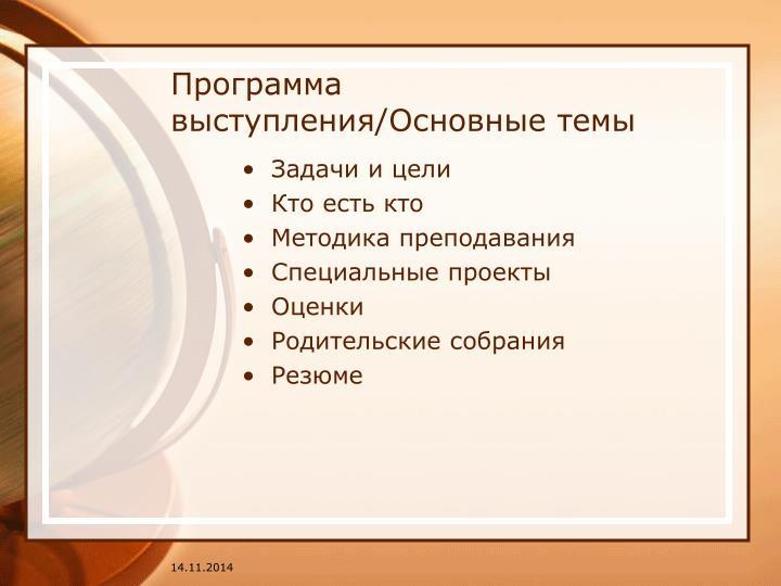 Программа выступления/Основные темы