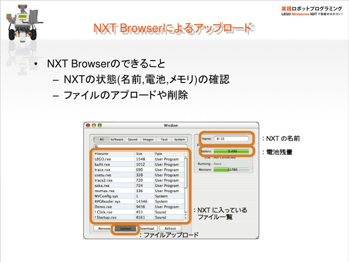 NXT Browser