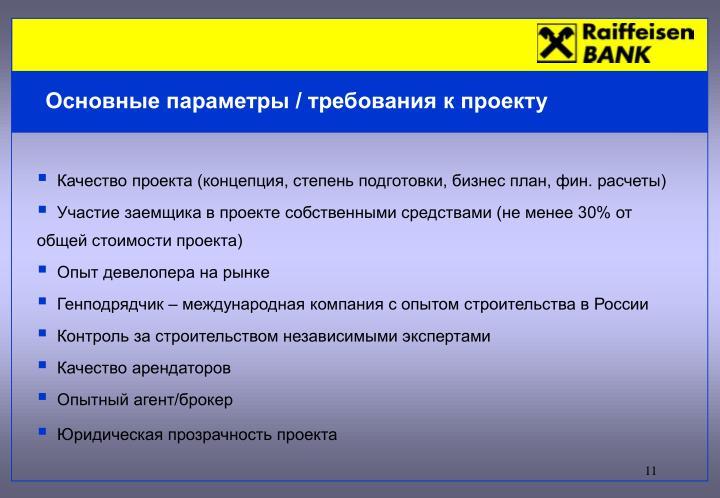 Основные параметры / требования к проекту