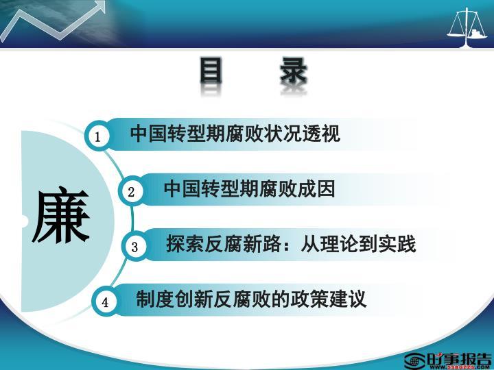 中国转型期腐败状况透视