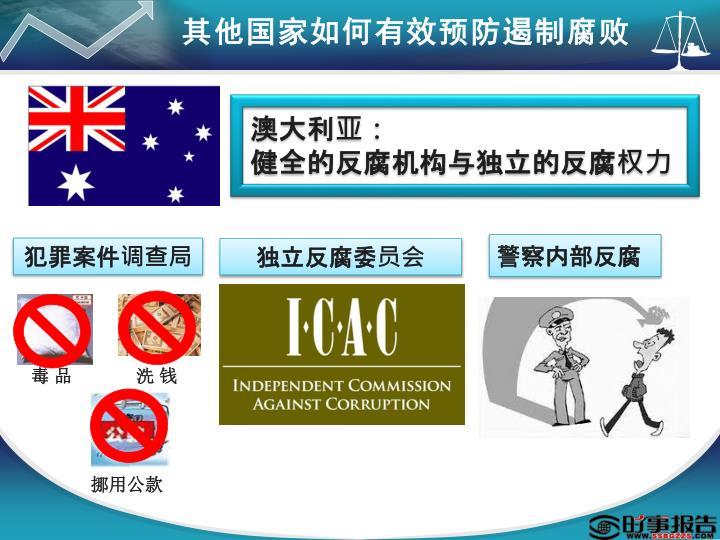 其他国家如何有效预防遏制腐败