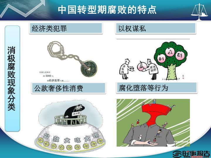 中国转型期腐败的特点
