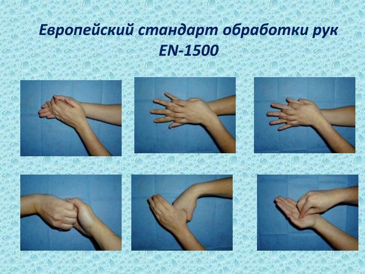 Европейский стандарт обработки рук