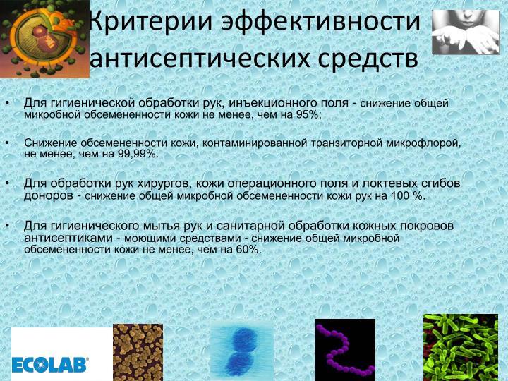 Критерии эффективности антисептических средств
