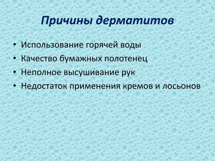 Причины дерматитов