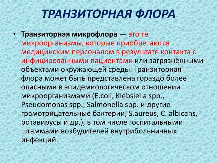 ТРАНЗИТОРНАЯ ФЛОРА