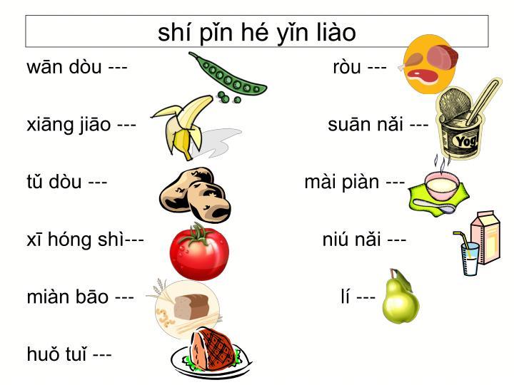 shí pǐn hé yǐn liào