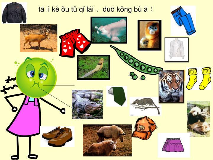 tā lì kè ǒu tǔ qǐ lái