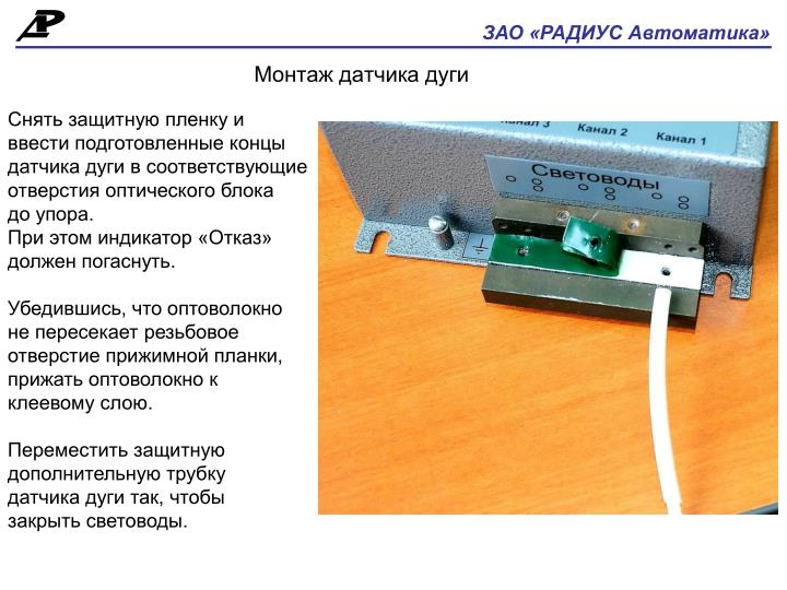 ЗАО «РАДИУС Автоматика»
