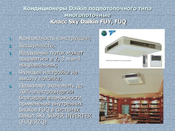 Кондиционеры Daikin подпотолочного типа многопоточные