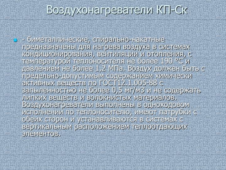 Воздухонагреватели КП-Ск