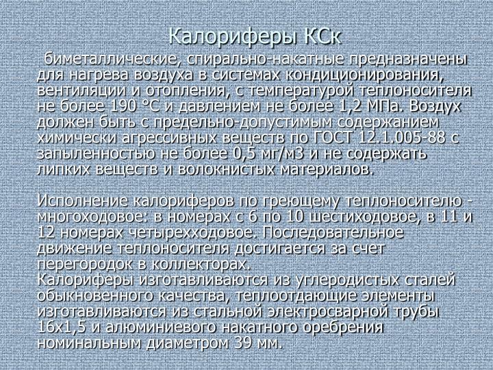 Калориферы КСк