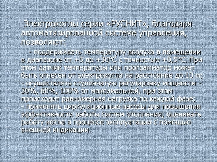 Электрокотлы серии «РУСНИТ», благодаря автоматизированной системе управления, позволяют: