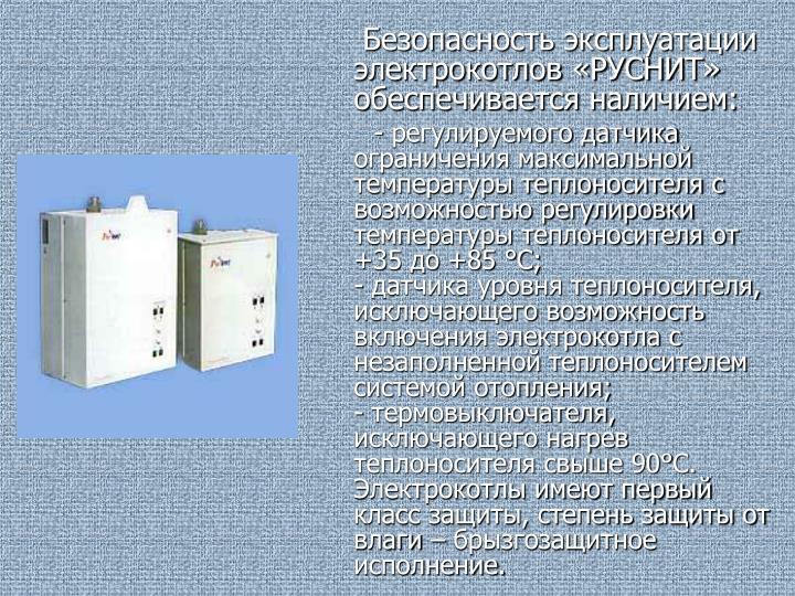 Безопасность эксплуатации электрокотлов «РУСНИТ» обеспечивается наличием: