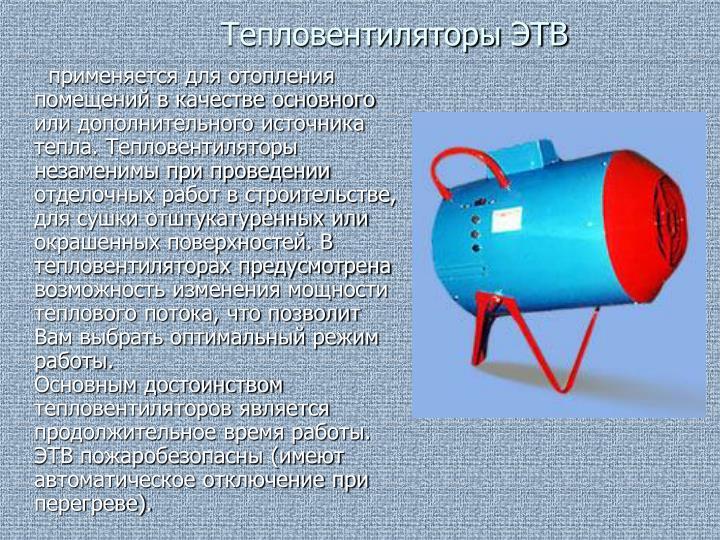 Тепловентиляторы ЭТВ