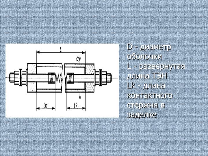 D - диаметр оболочки