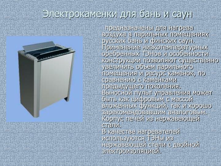 Электрокаменки для бань и саун