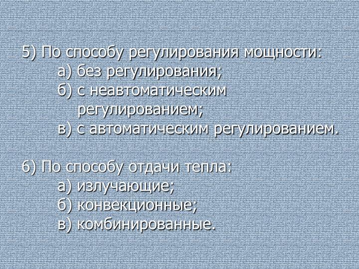 5) По способу регулирования мощности