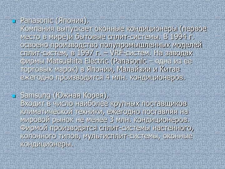 Panasonic ().