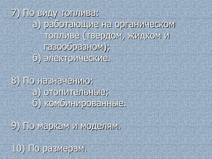 7) По виду топлива