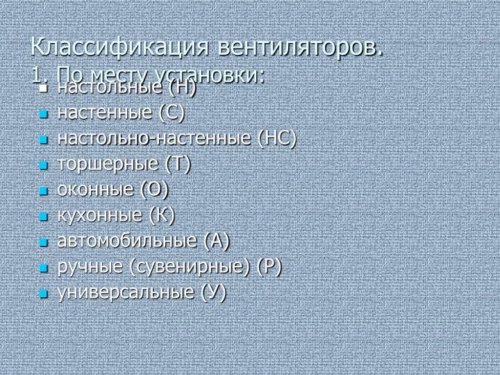 Классификация вентиляторов.