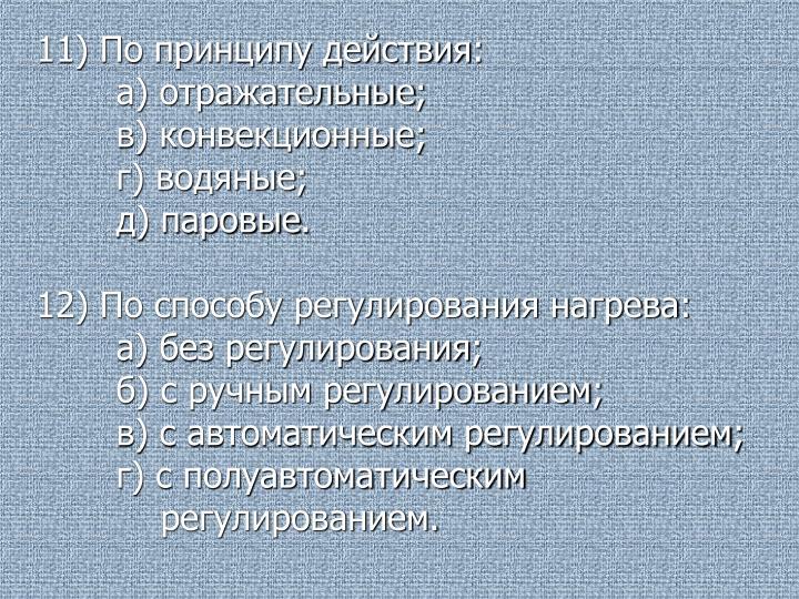11) По принципу действия