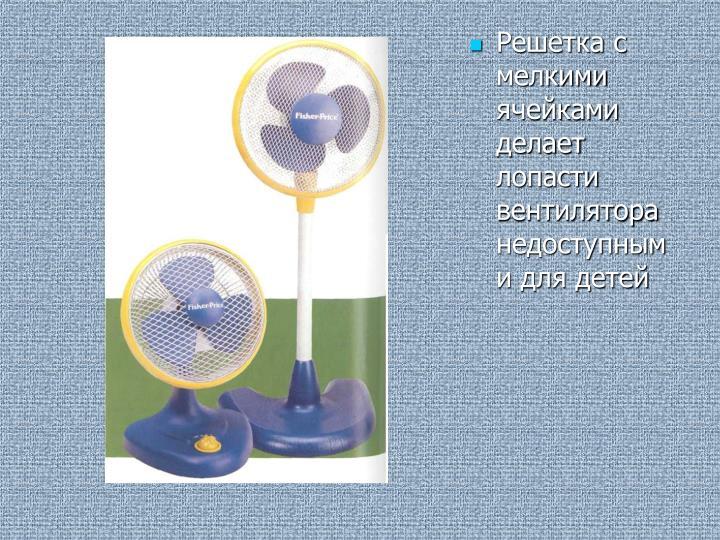 Решетка с мелкими ячейками делает лопасти вентилятора недоступными для детей