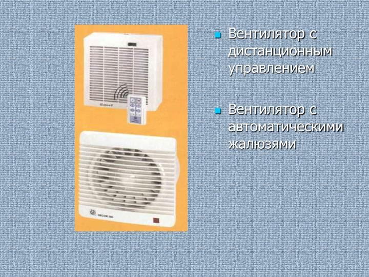Вентилятор с дистанционным управлением