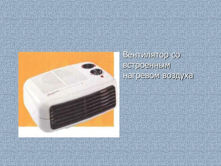 Вентилятор со встроенным нагревом воздуха