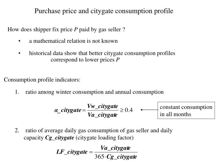 Purchase price and citygate consumption profile
