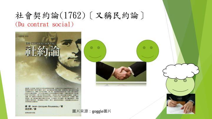 社會契約論