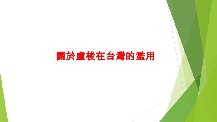 關於盧梭在台灣的濫用