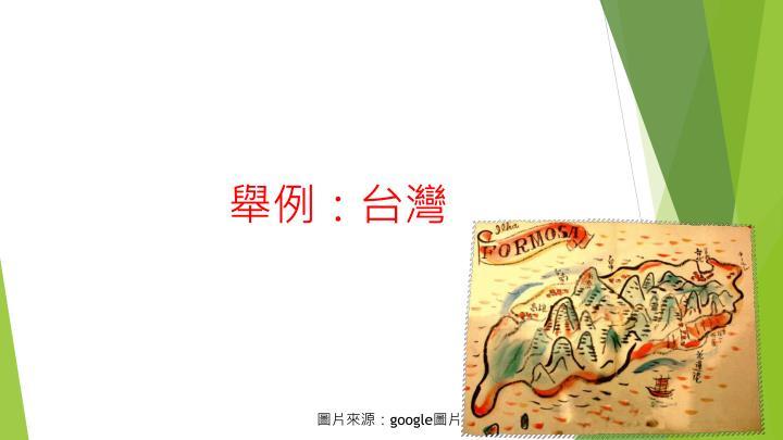 舉例:台灣