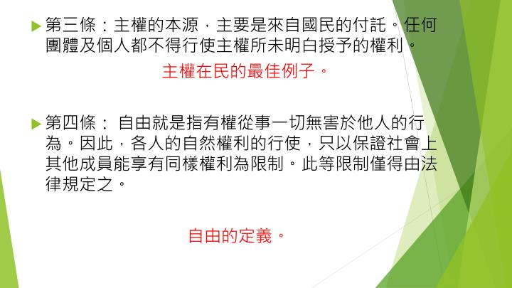 第三條:主權的本源,主要是來自國民的付託。任何團體及個人都不得行使主權所未明白授予的權利。