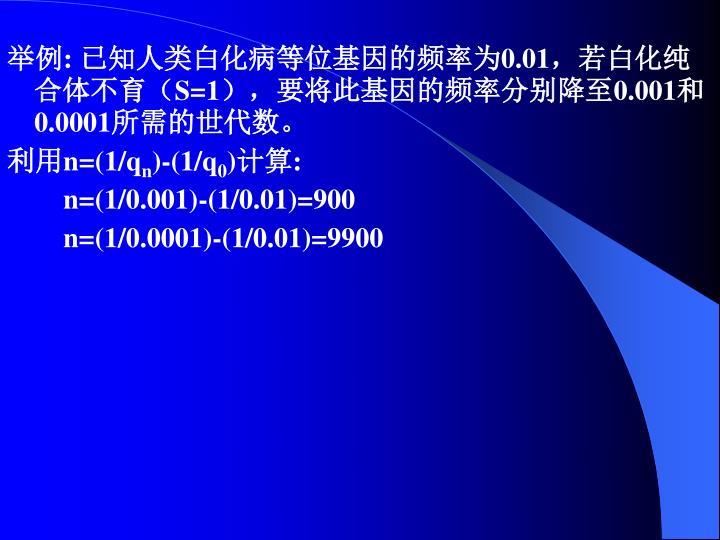 举例: 已知人类白化病等位基因的频率为0.01,若白化纯合体不育(
