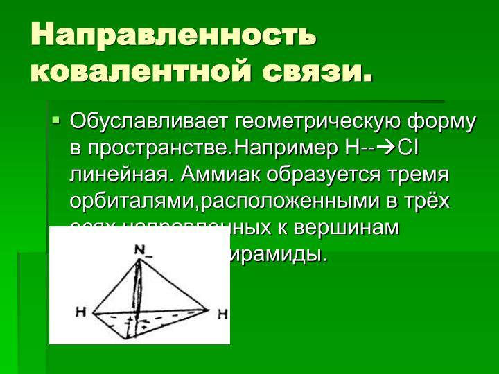 Направленность ковалентной связи.