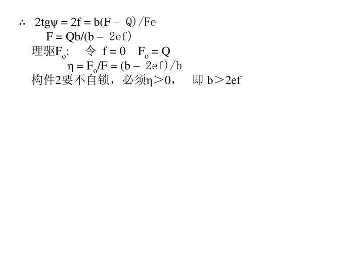 ∴   2tgψ = 2f = b(F –