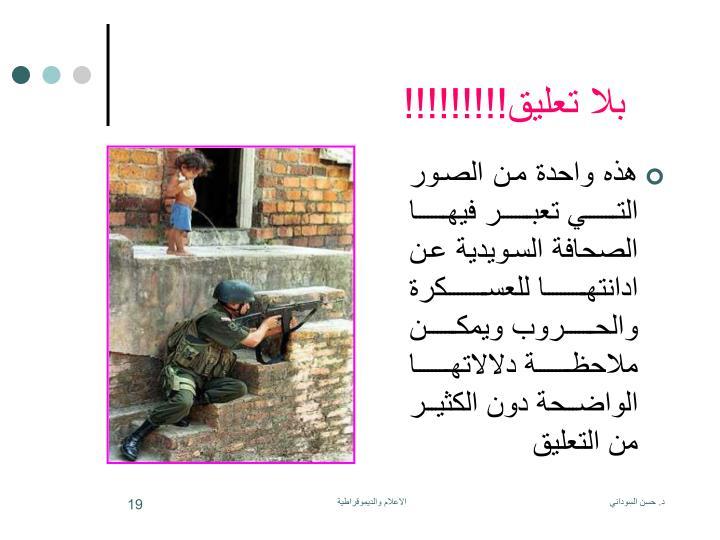 بلا تعليق!!!!!!!!!