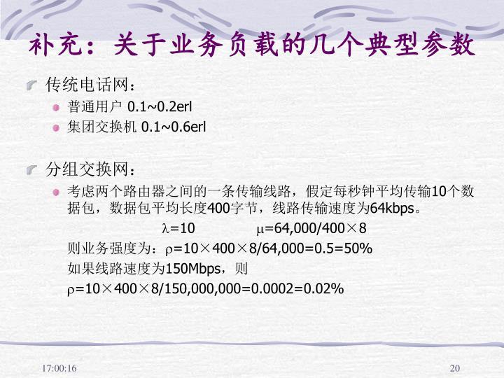 补充:关于业务负载的几个典型参数