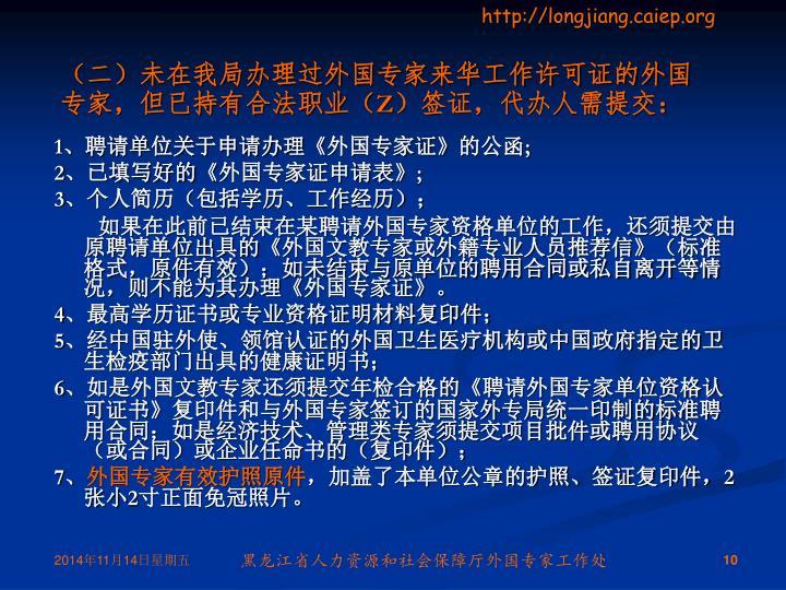 (二)未在我局办理过外国专家来华工作许可证的外国专家,但已持有合法职业(