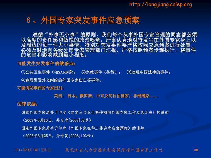 6、外国专家突发事件应急预案