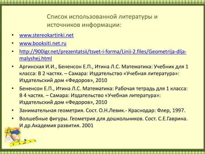 Список использованной литературы и источников информации: