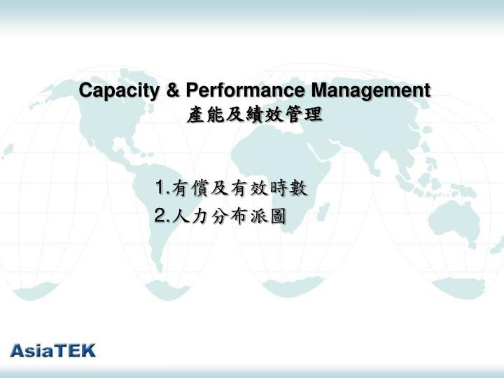 Capacity & Performance Management