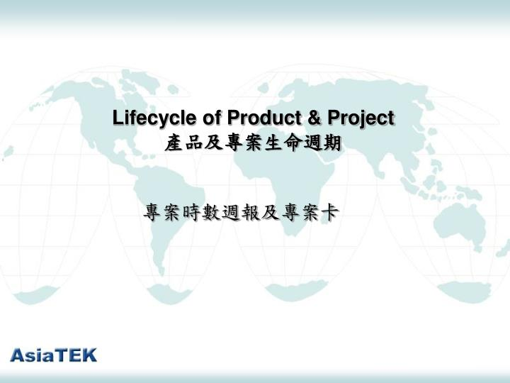 Lifecycle of Product & Project