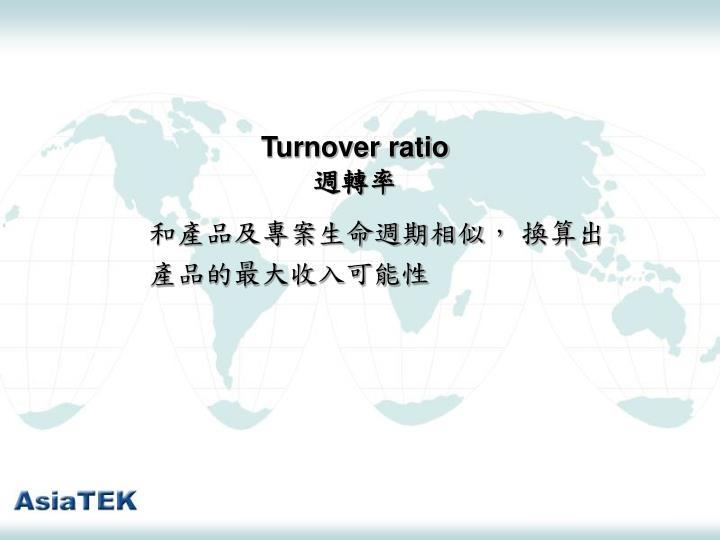 Turnover ratio