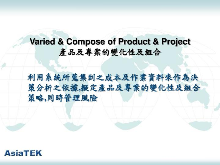Varied & Compose of Product & Project