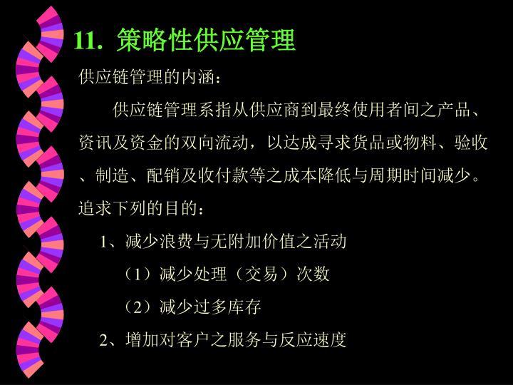 11.  策略性供应管理